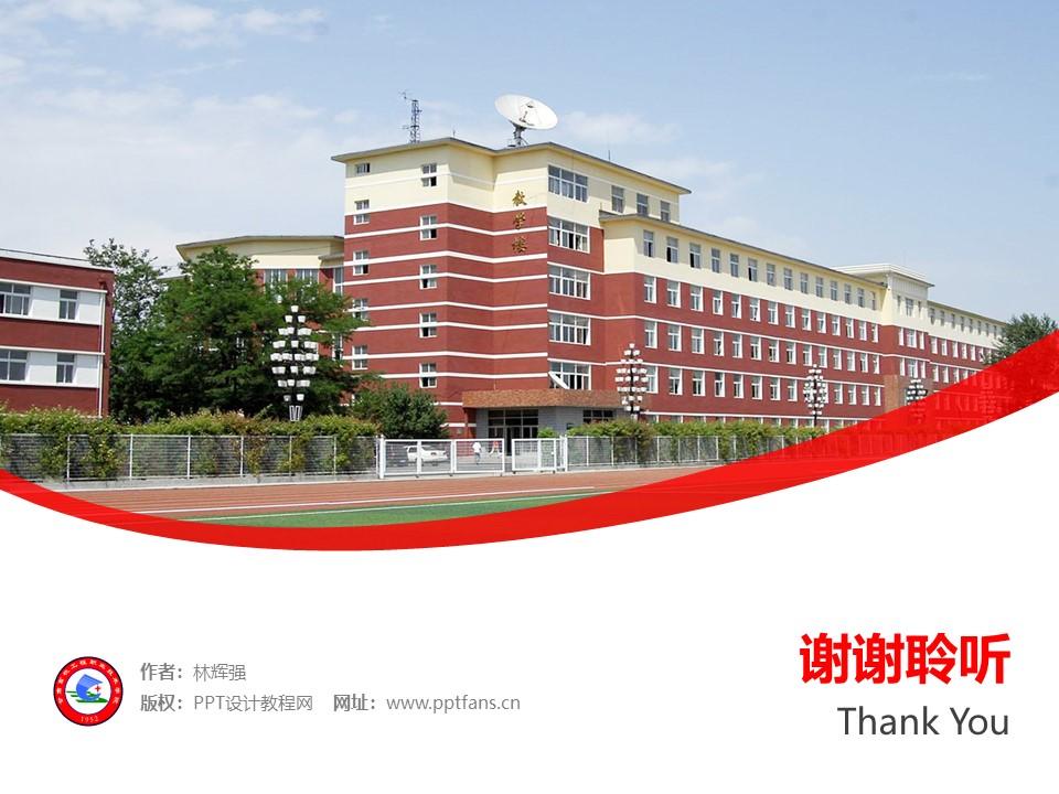 甘肃畜牧工程职业技术学院PPT模板下载_幻灯片预览图32