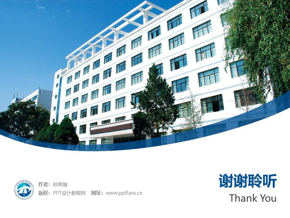 甘肃交通职业技术学院PPT模板下载_幻灯片预览图32