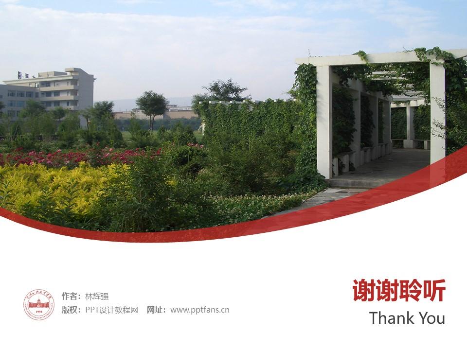 兰州外语职业学院PPT模板下载_幻灯片预览图32