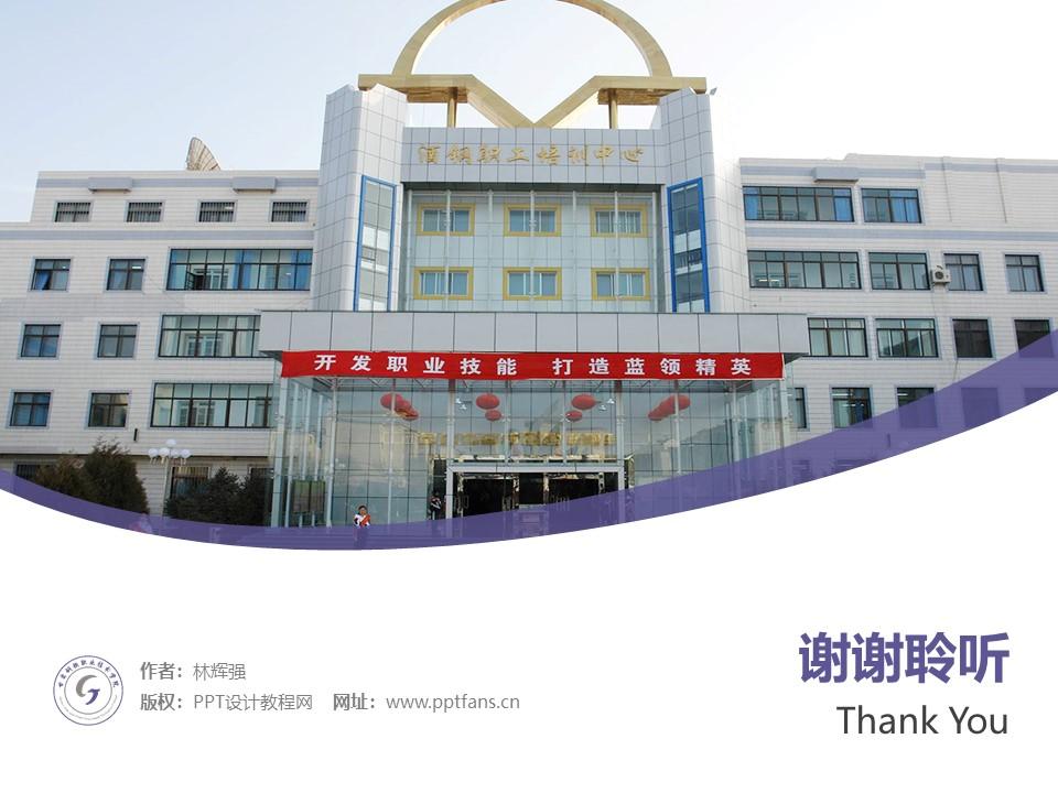 甘肃钢铁职业技术学院PPT模板下载_幻灯片预览图32