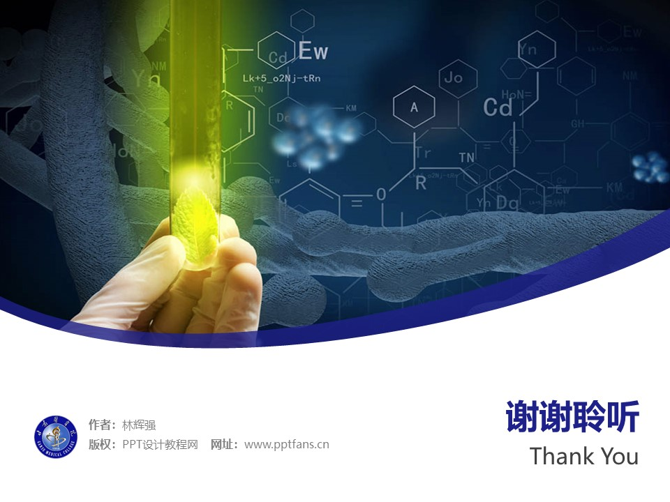 甘肃医学院PPT模板下载_幻灯片预览图32