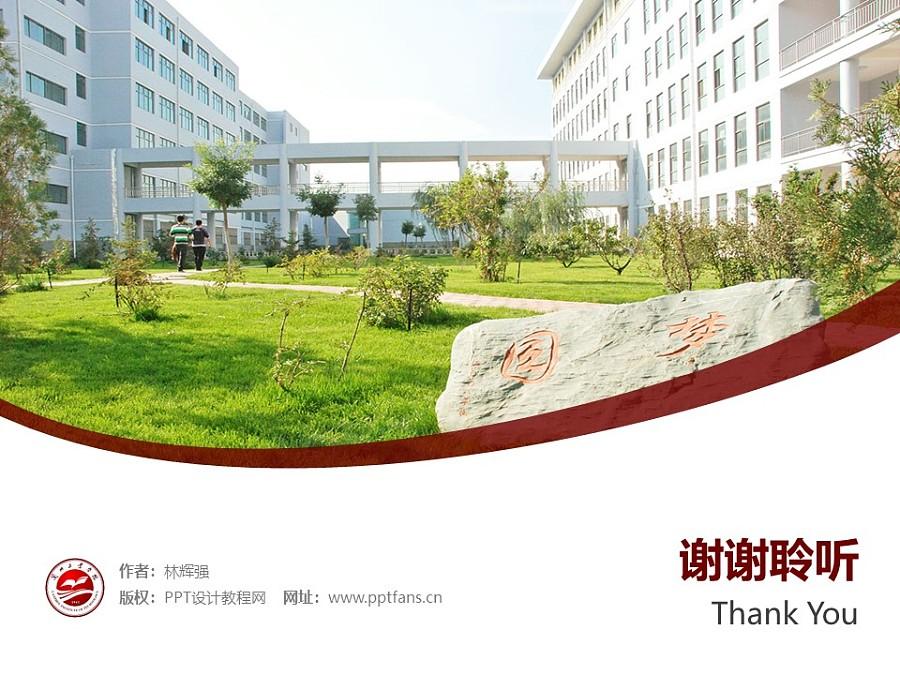 兰州工业学院PPT模板下载_幻灯片预览图32