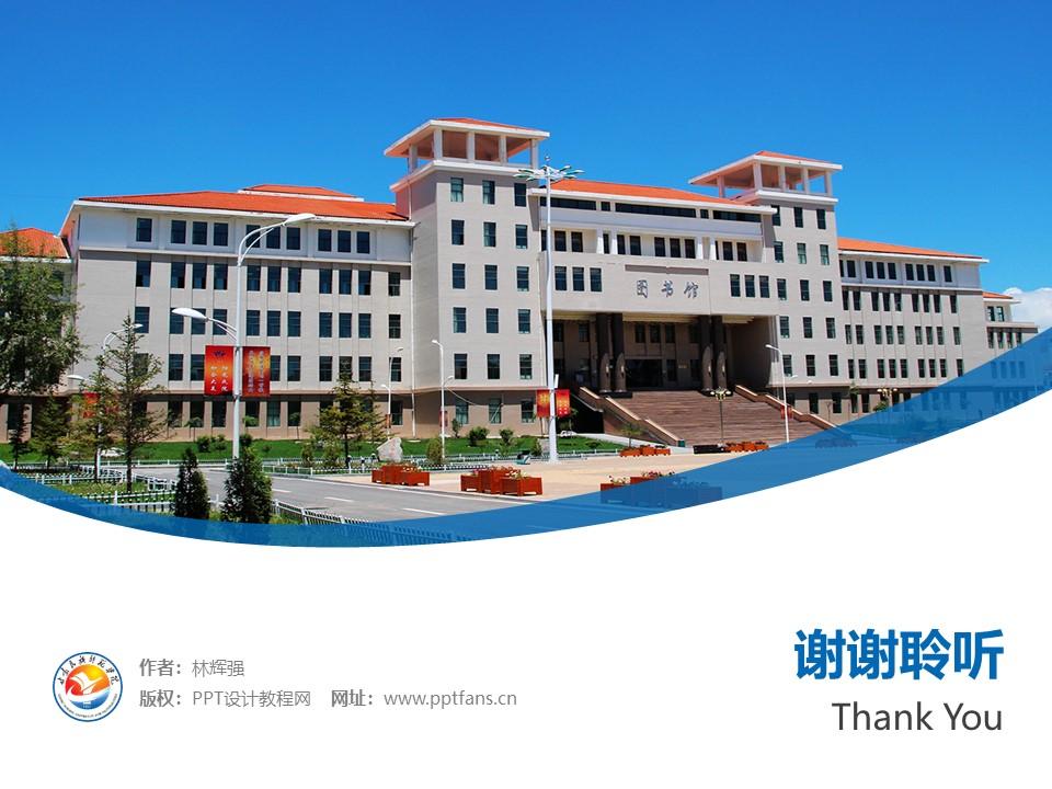甘肃民族师范学院PPT模板下载_幻灯片预览图32