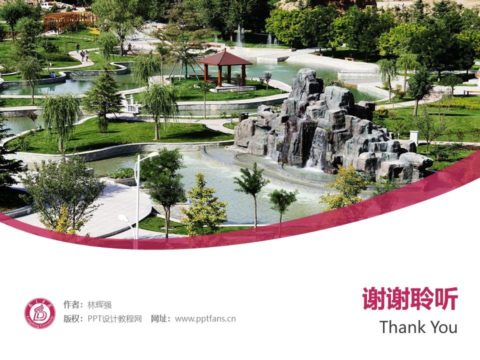 陇东学院PPT模板下载_幻灯片预览图32