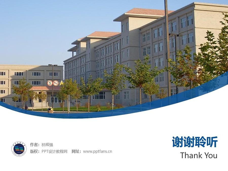 西北民族大学PPT模板下载_幻灯片预览图32