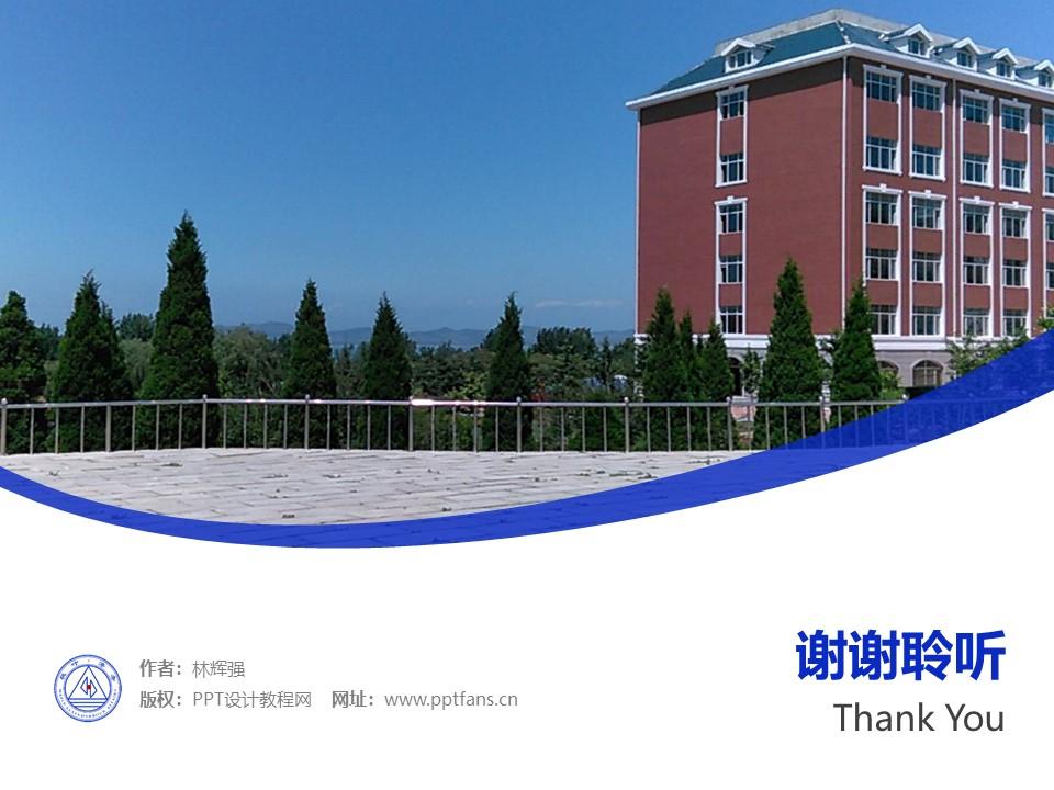 大连枫叶职业技术学院PPT模板下载_幻灯片预览图32