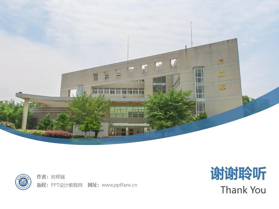 辽宁商贸职业学院PPT模板下载_幻灯片预览图32