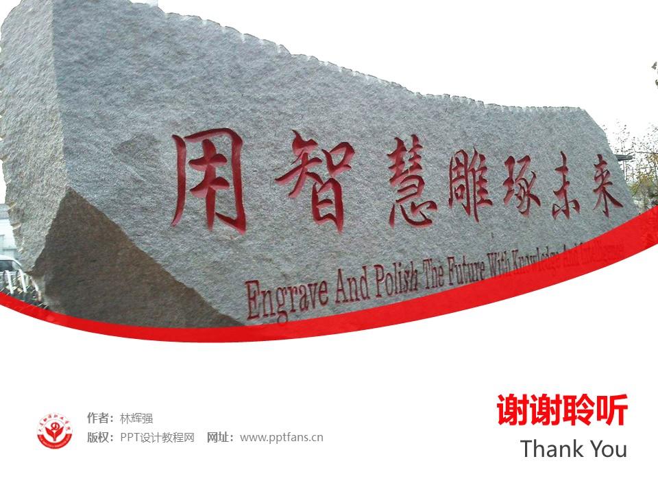 大连翻译职业学院PPT模板下载_幻灯片预览图32