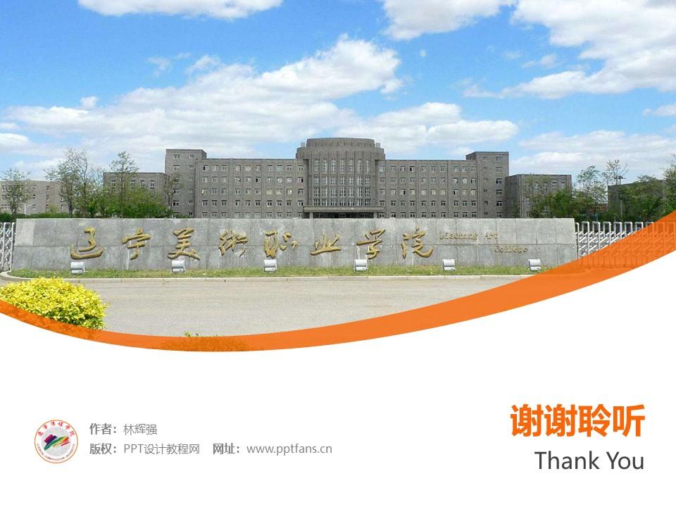 辽宁美术职业学院PPT模板下载_幻灯片预览图32
