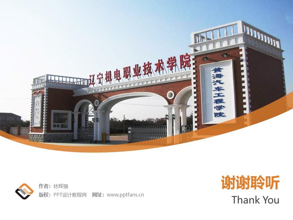 辽宁机电职业技术学院PPT模板下载_幻灯片预览图32