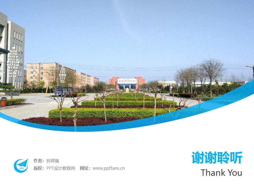 沈阳航空职业技术学院PPT模板下载_幻灯片预览图32