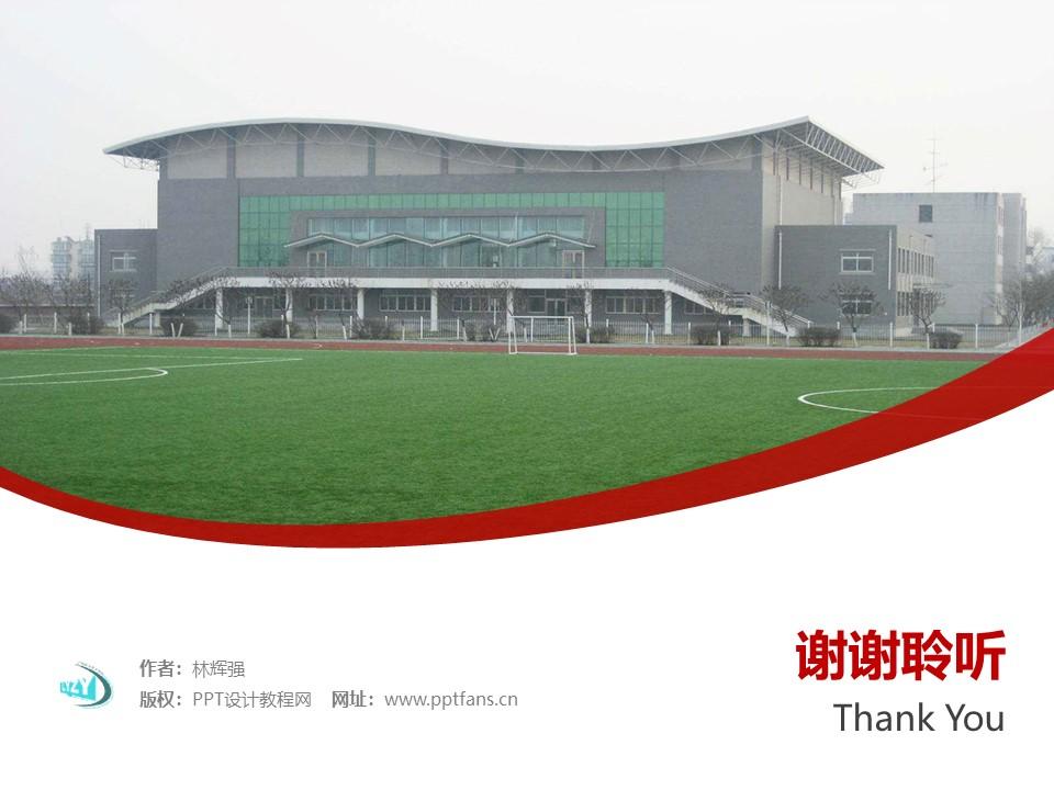 辽阳职业技术学院PPT模板下载_幻灯片预览图32