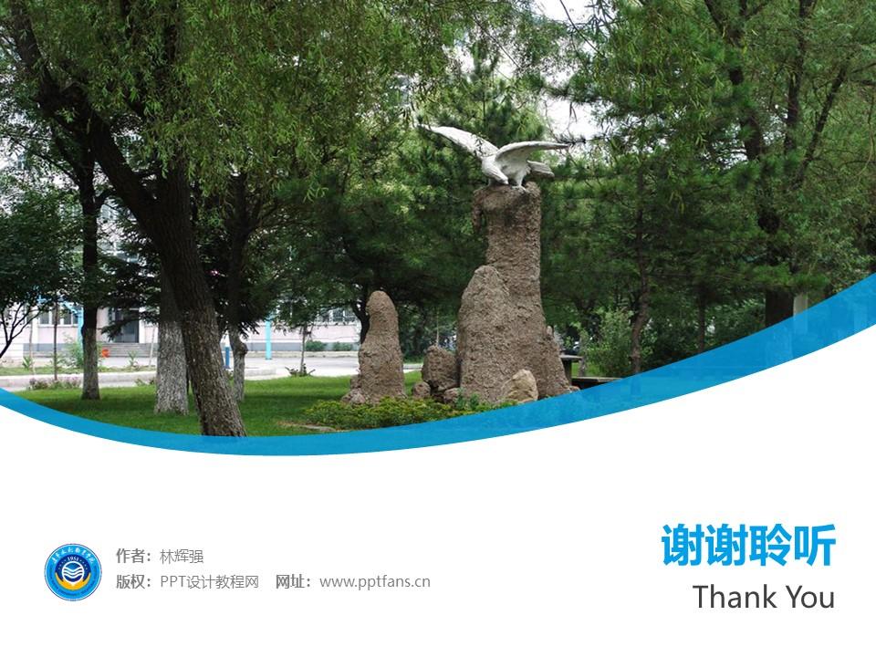 辽宁水利职业学院PPT模板下载_幻灯片预览图32