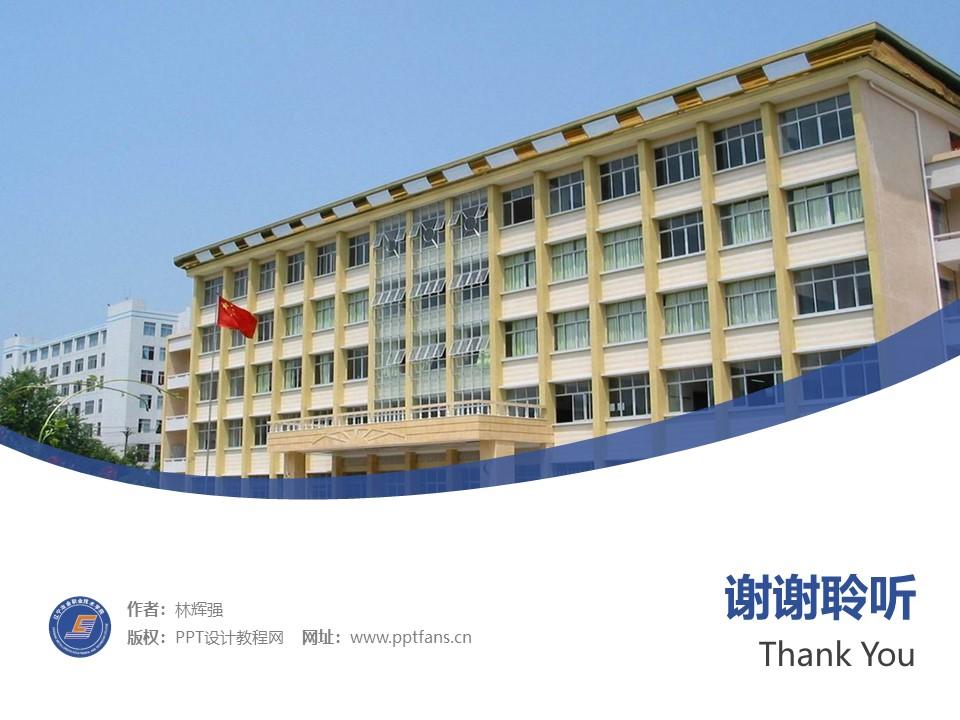 辽宁冶金职业技术学院PPT模板下载_幻灯片预览图32
