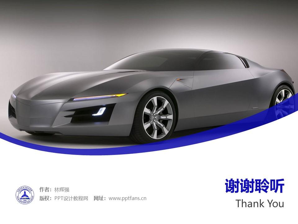 大连汽车职业技术学院PPT模板下载_幻灯片预览图32