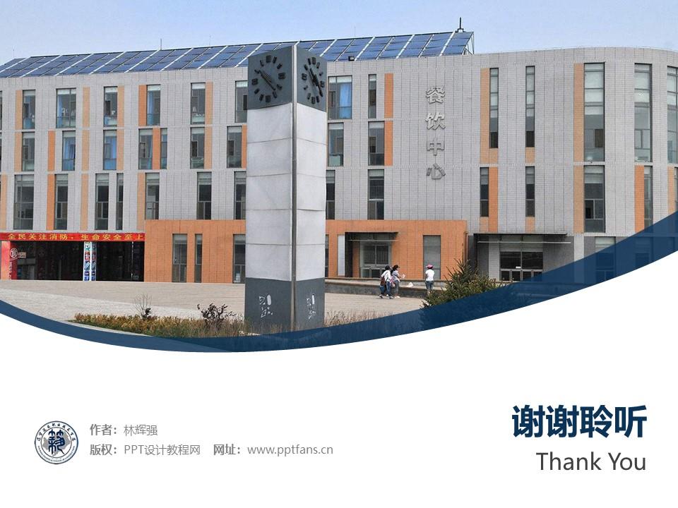 辽宁建筑职业学院PPT模板下载_幻灯片预览图32