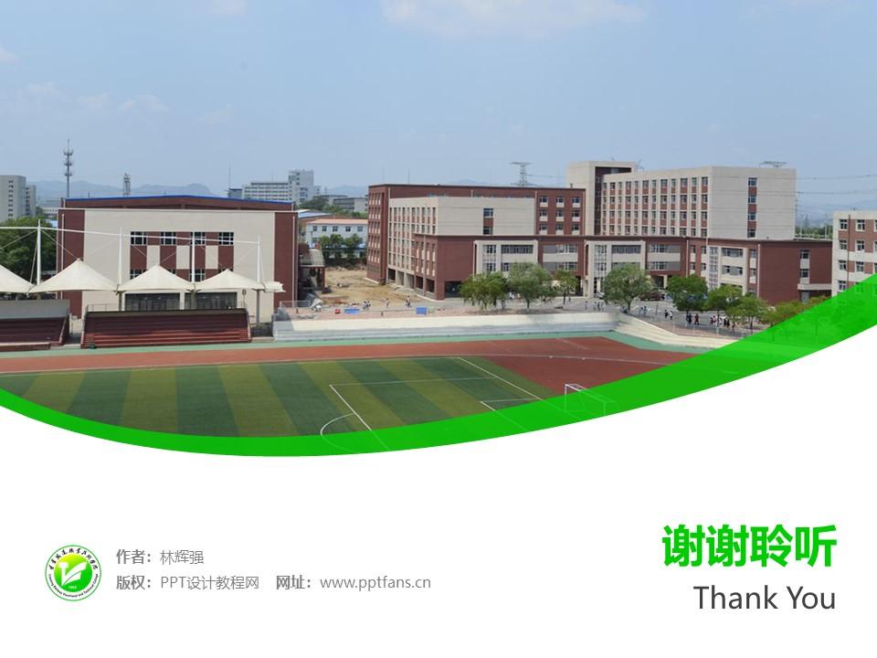 辽宁铁道职业技术学院PPT模板下载_幻灯片预览图32