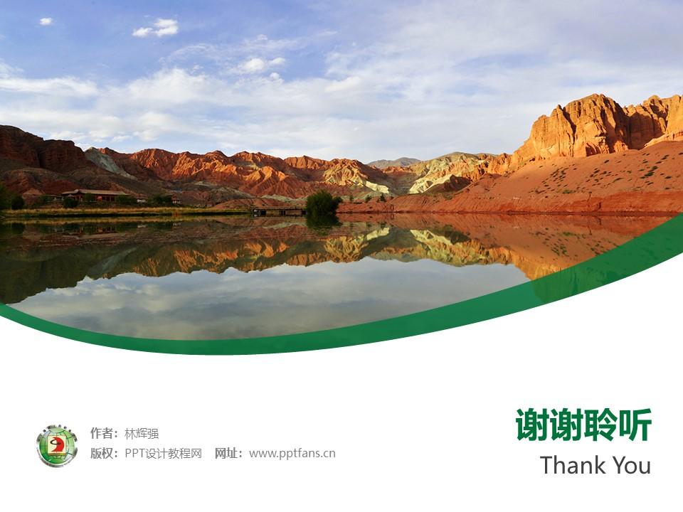 辽宁地质工程职业学院PPT模板下载_幻灯片预览图32