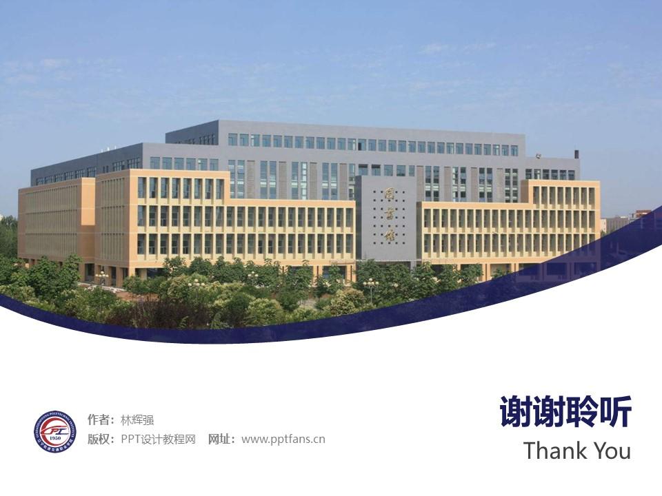 辽宁轨道交通职业学院PPT模板下载_幻灯片预览图32