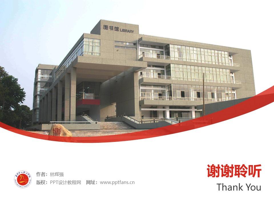 盘锦职业技术学院PPT模板下载_幻灯片预览图32