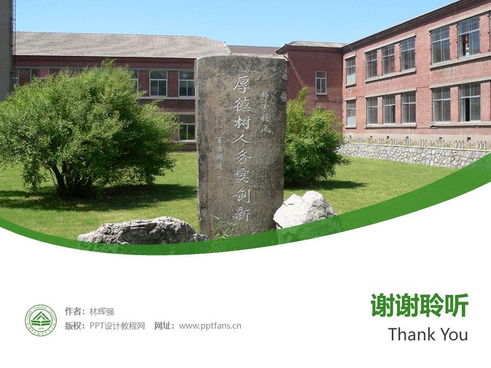 抚顺师范高等专科学校PPT模板下载_幻灯片预览图32