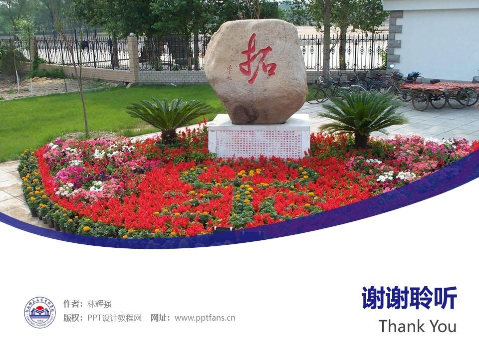 朝阳师范高等专科学校PPT模板下载_幻灯片预览图32