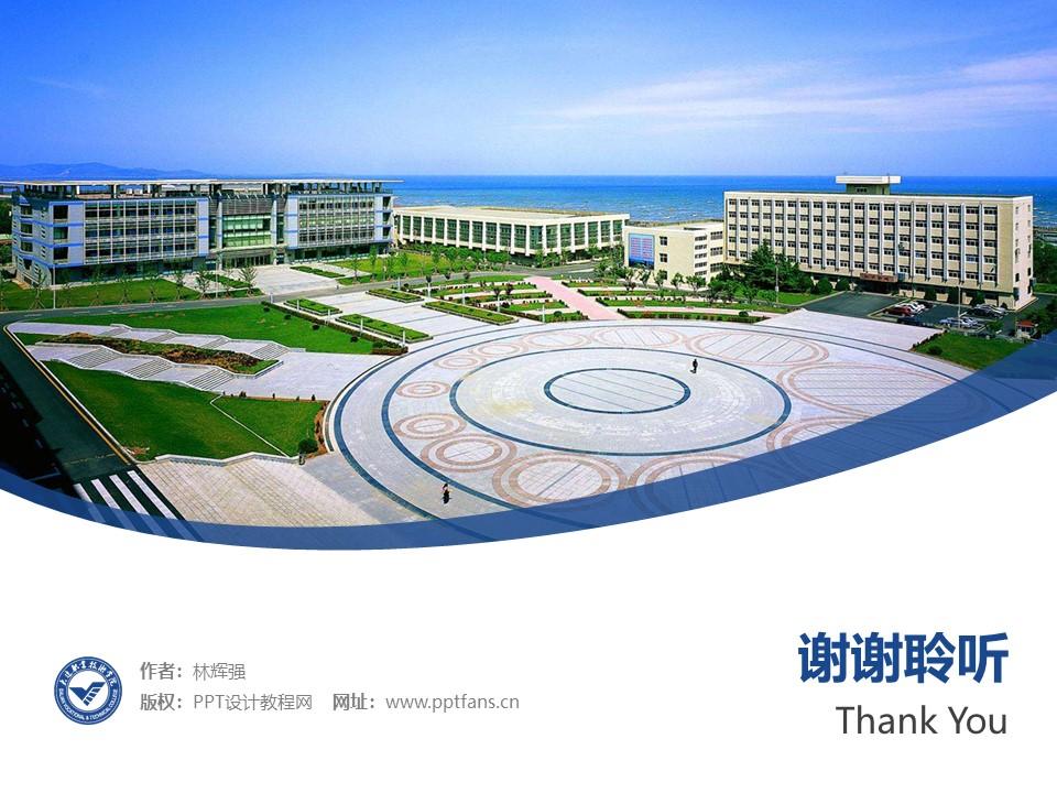大连职业技术学院PPT模板下载_幻灯片预览图32