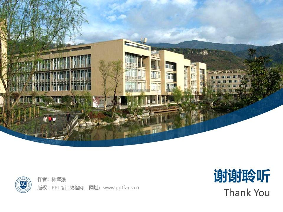 辽宁民族师范高等专科学校PPT模板下载_幻灯片预览图32