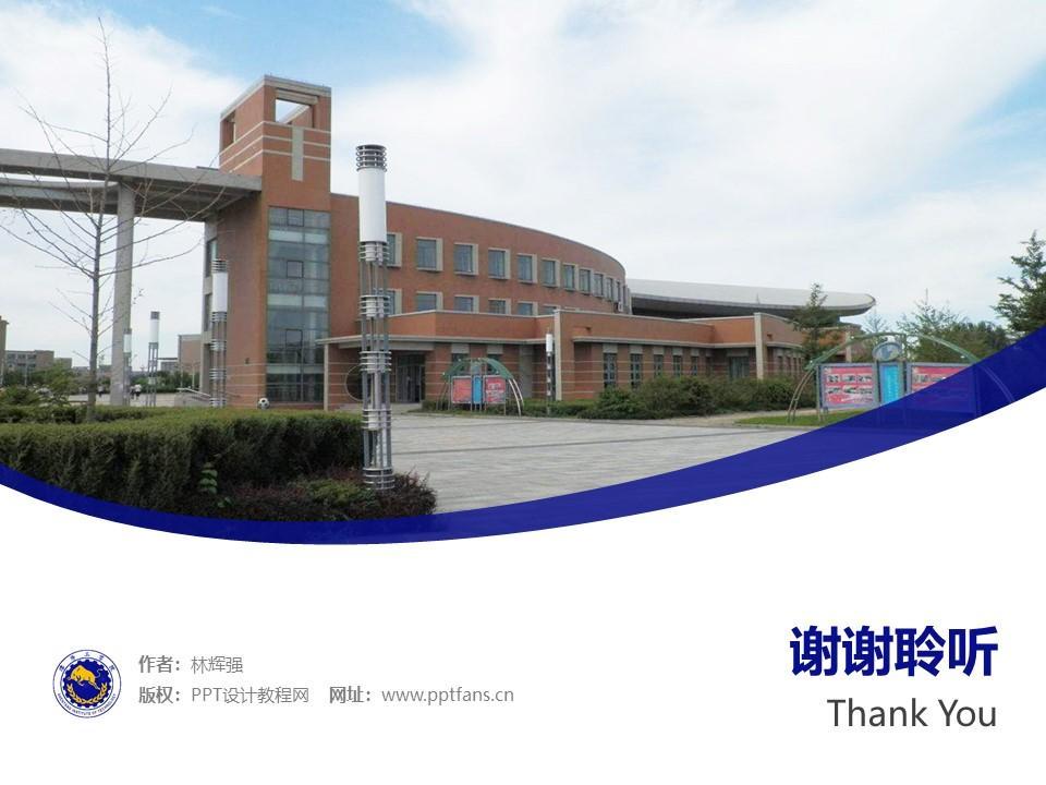 沈阳工学院PPT模板下载_幻灯片预览图32