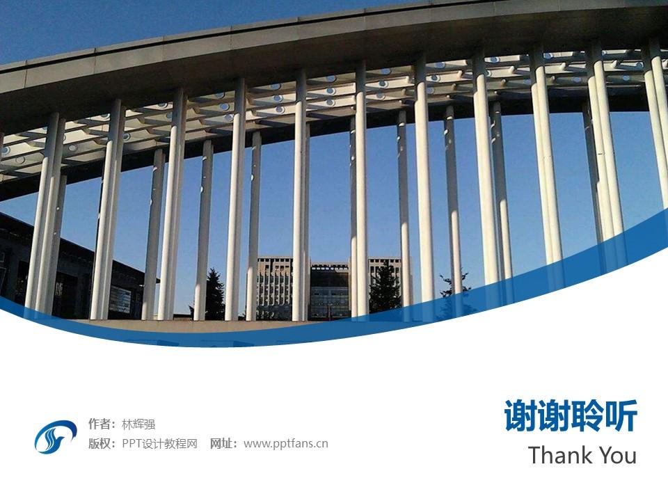 沈阳工程学院PPT模板下载_幻灯片预览图32