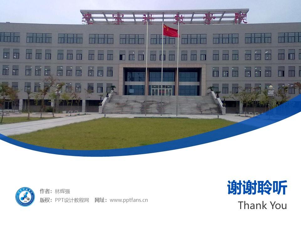 辽宁科技学院PPT模板下载_幻灯片预览图32