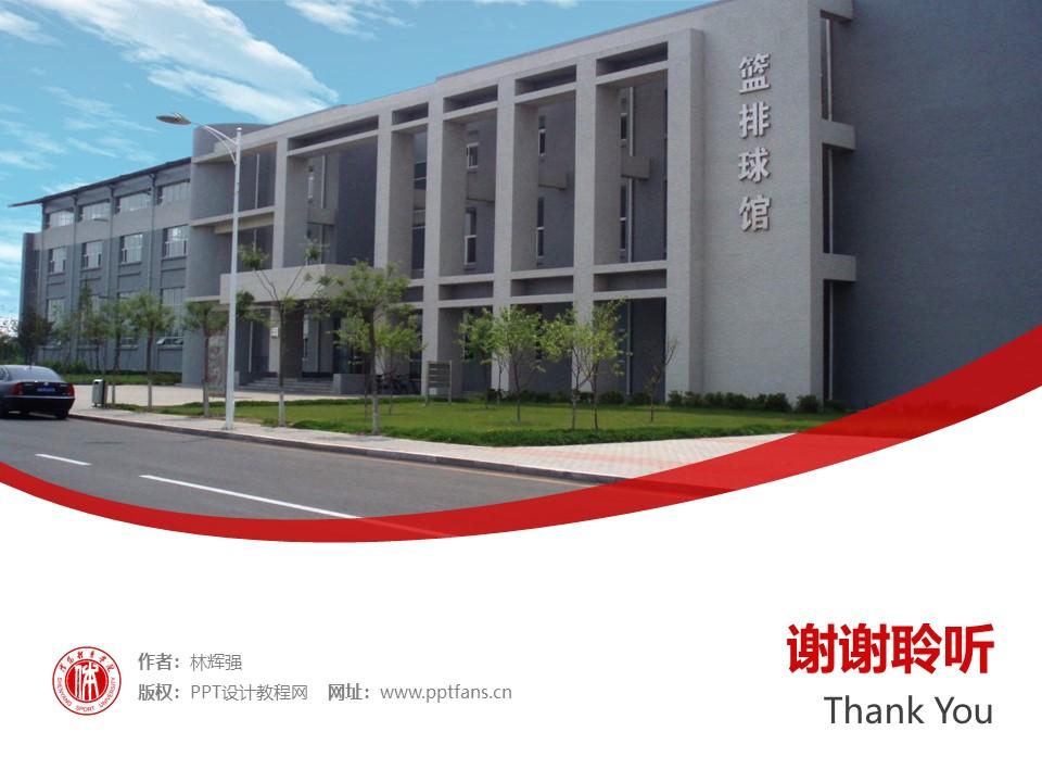 沈阳体育学院PPT模板下载_幻灯片预览图32