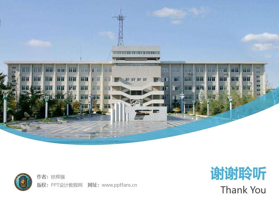 中国刑事警察学院PPT模板下载_幻灯片预览图32