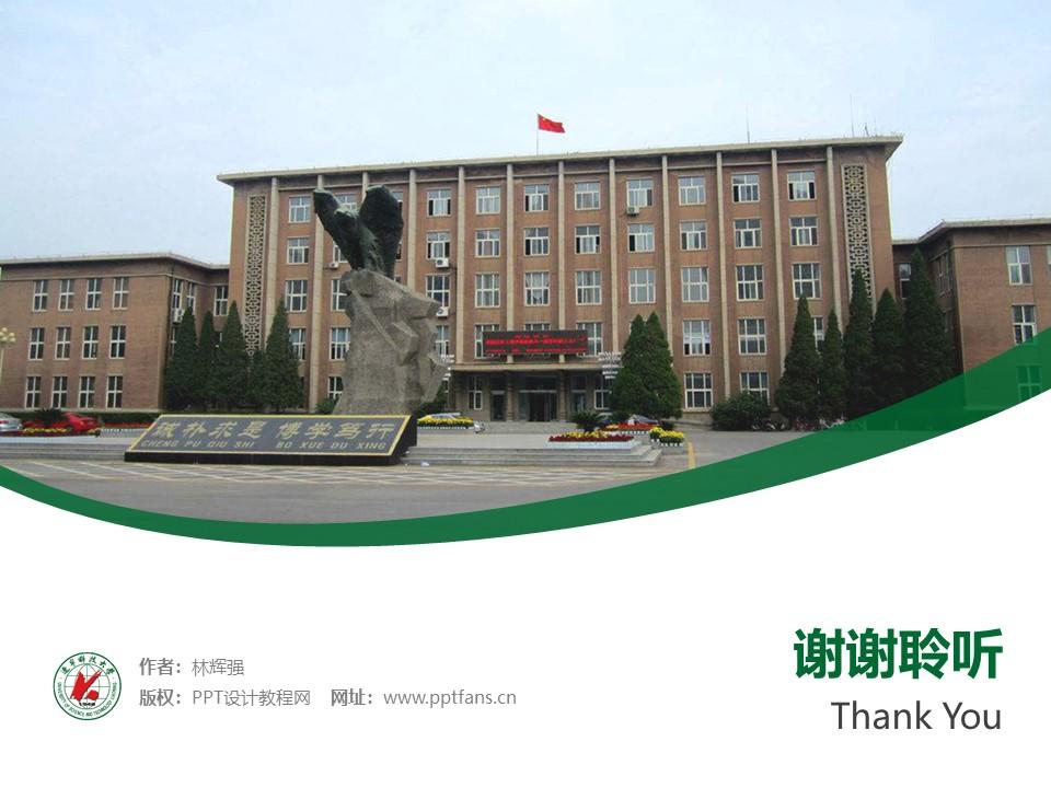 辽宁科技大学PPT模板下载_幻灯片预览图32