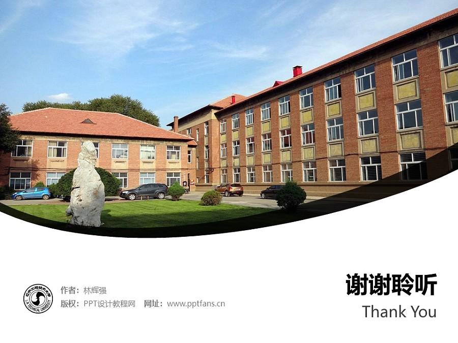 辽宁工程技术大学PPT模板下载_幻灯片预览图32