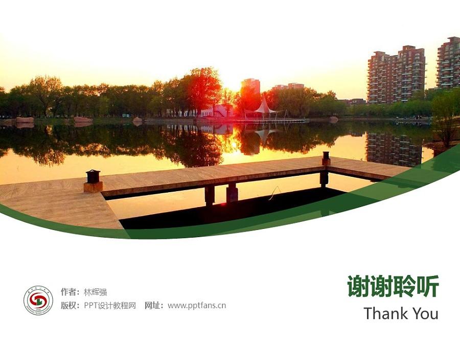 沈阳理工大学PPT模板下载_幻灯片预览图32