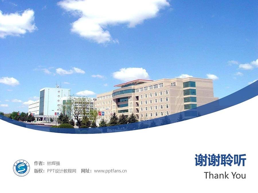 沈阳工业大学PPT模板下载_幻灯片预览图32