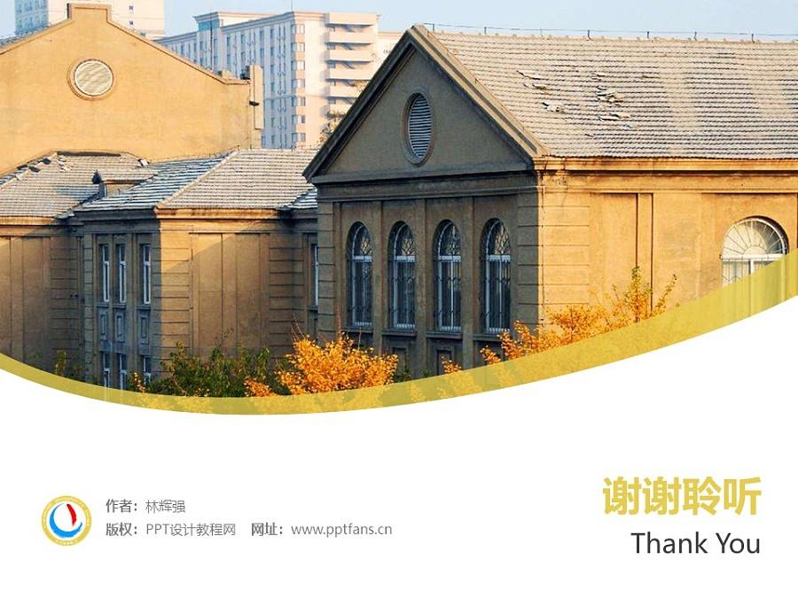 辽宁大学PPT模板下载_幻灯片预览图32