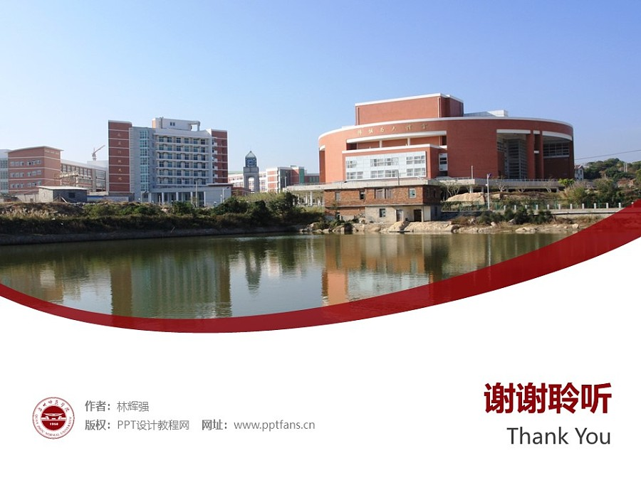 泉州师范学院PPT模板下载_幻灯片预览图32