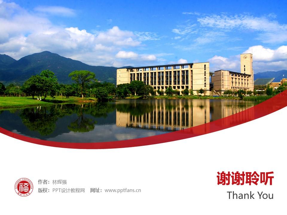 福州大学PPT模板下载_幻灯片预览图32