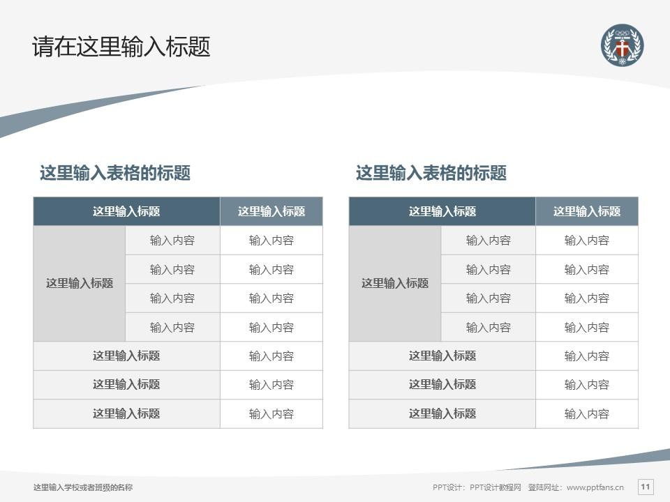 台湾中原大学PPT模板下载_幻灯片预览图11