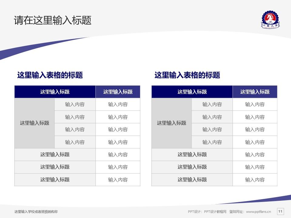 台湾中华大学PPT模板下载_幻灯片预览图11