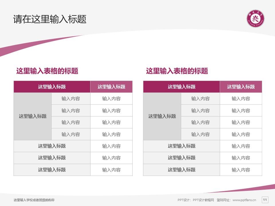 台湾佛光大学PPT模板下载_幻灯片预览图11