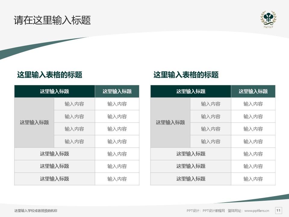 高雄餐旅大学PPT模板下载_幻灯片预览图11