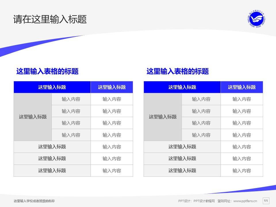 台湾海洋大学PPT模板下载_幻灯片预览图11