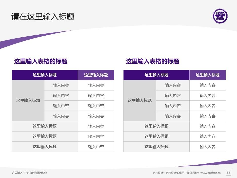 台湾交通大学PPT模板下载_幻灯片预览图11