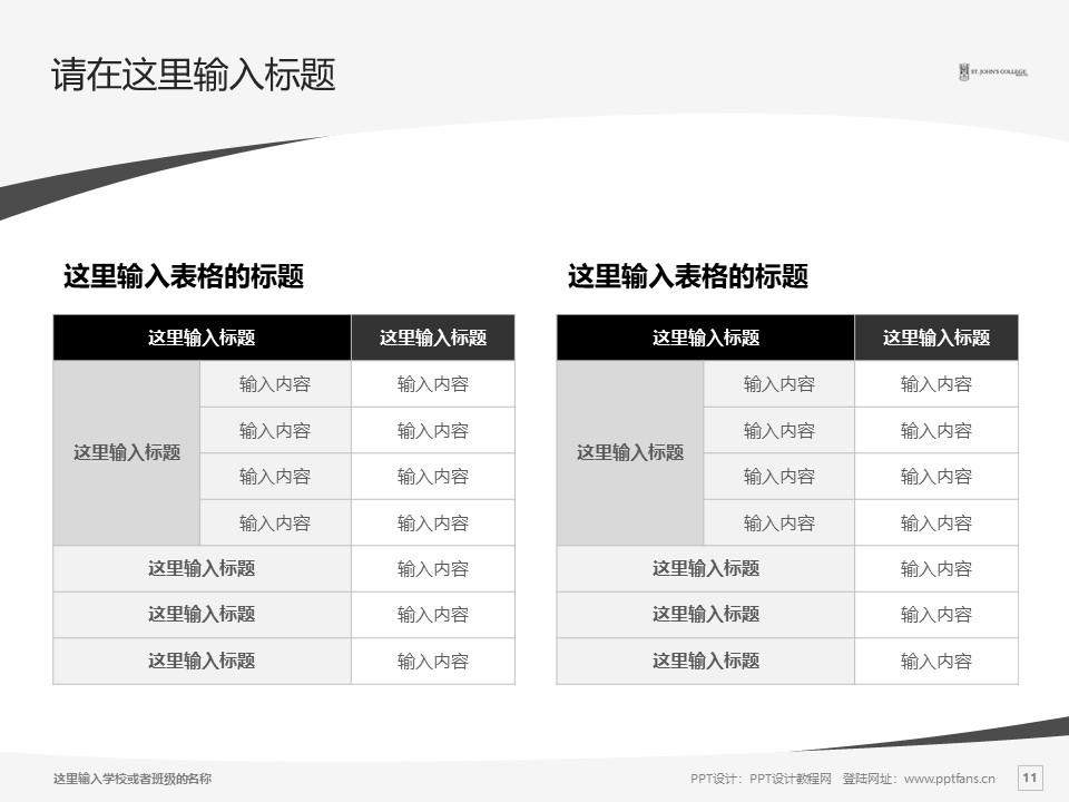 香港大学圣约翰学院PPT模板下载_幻灯片预览图11