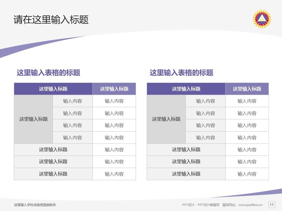 香港三育书院PPT模板下载_幻灯片预览图11