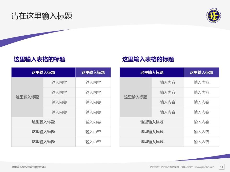 香港科技专上书院PPT模板下载_幻灯片预览图11