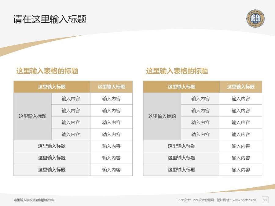 香港浸会大学PPT模板下载_幻灯片预览图11